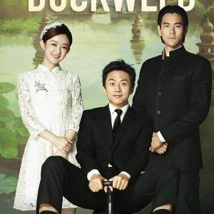 International Film Series - Duckweed